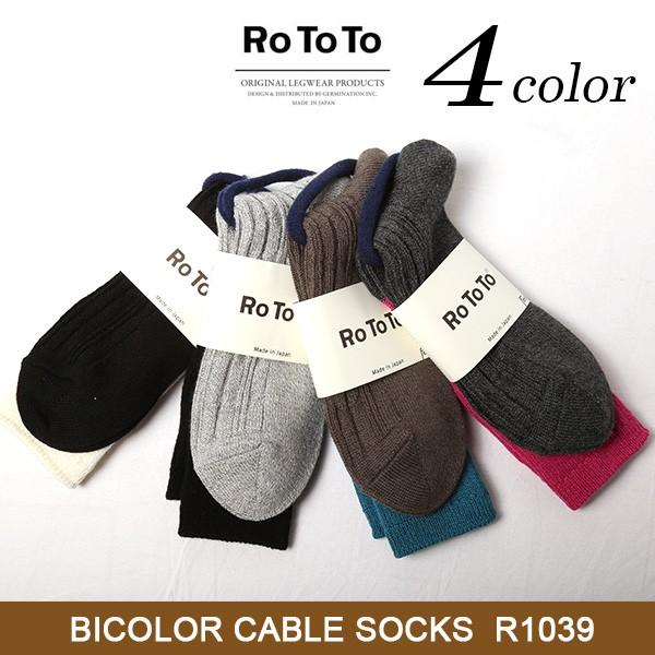ROTOTO/ロトト ソックス BICOLOR CABLE SOCKS R10...