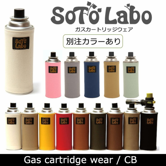 SotoLabo ソトラボ ガスカートリッジカバー Gas c...