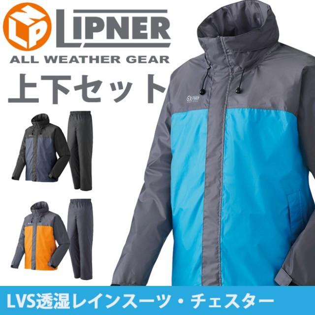 LIPNER リプナー LVS透湿レインスーツ・チェスタ...
