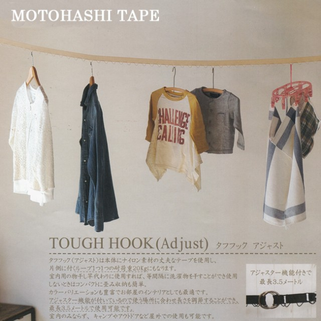 MOTOHASHI TAPE/モトハシテープ  TOUGH HOOK (Adj...