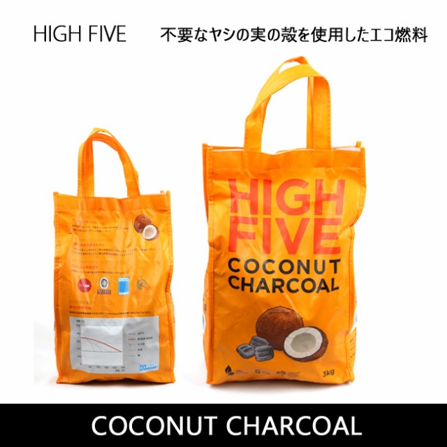 HIGH FIVE ハイファイブ COCONUT CHARCOAL 【BBQ...