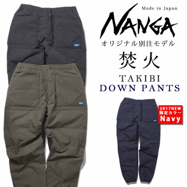 NANGA ナンガ 別注モデル 焚火 ダウンパンツ TAKI...