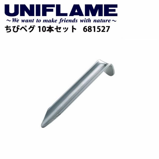 ユニフレーム UNIFLAME ちびペグ 10本セット/6815...