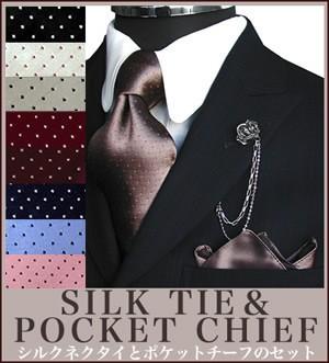 高級シルクネクタイとポケットチーフのドレスアッ...