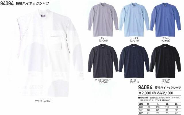 長袖ハイネックシャツ 裏綿天竺 94094 自重堂 【...