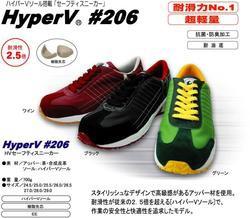 安全靴 ハイパーV 206 安全靴スニーカー 滑らない...