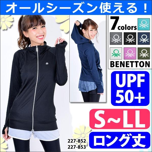 UVcutロング丈ラッシュガード UPF50+ BENETTON フ...