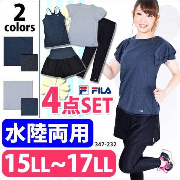 【大きいサイズ】送料無料 FILA スポーツウェア ...