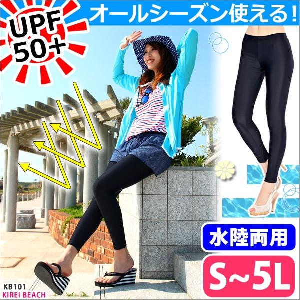即納 UPF50+ シンプル無地スイムレギンスストレッ...