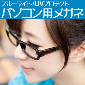 ★[送料無料][海外]PCメガネ伊達メガネpc用メ...