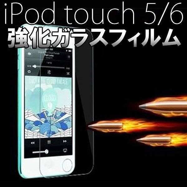 [送料無料]強化ガラスiPodtouch5G(第5世代)/6G(第...