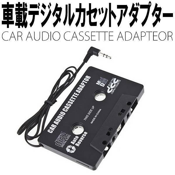 [送料無料]車載デジタルカセットアダプター3.5mm...