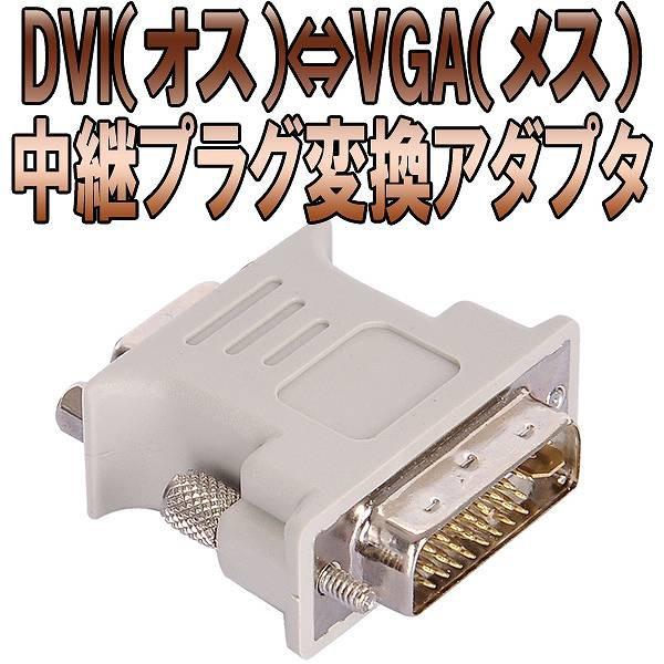 [送料無料][DVI凸/VGA凹]DVI-I29ピン(オス)/VGA15...