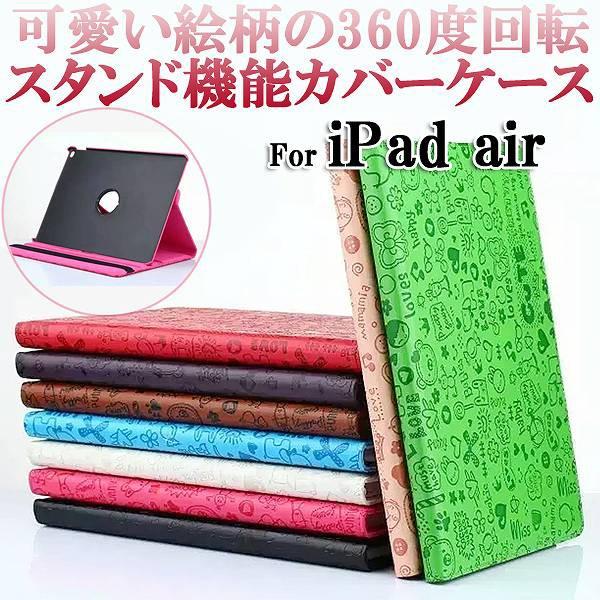 [送料無料][iPadair(iPad5)360度回転絵柄]iPadair...