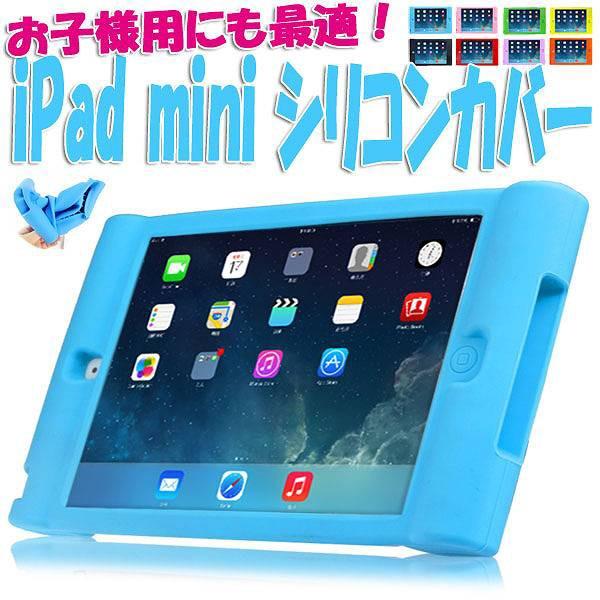 [送料無料]iPadmini1/2/3(第1世代/第2世代/第3世...