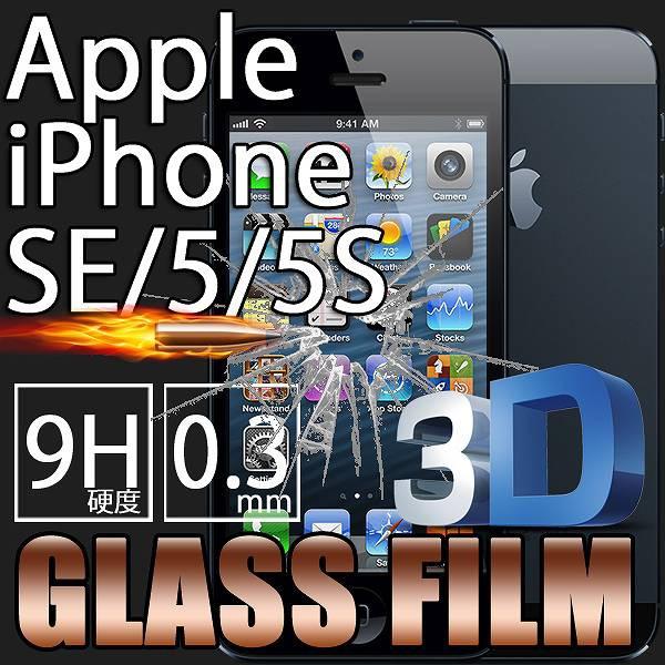[送料無料]強化ガラスフィルムiPhoneSEiPhone5iPh...
