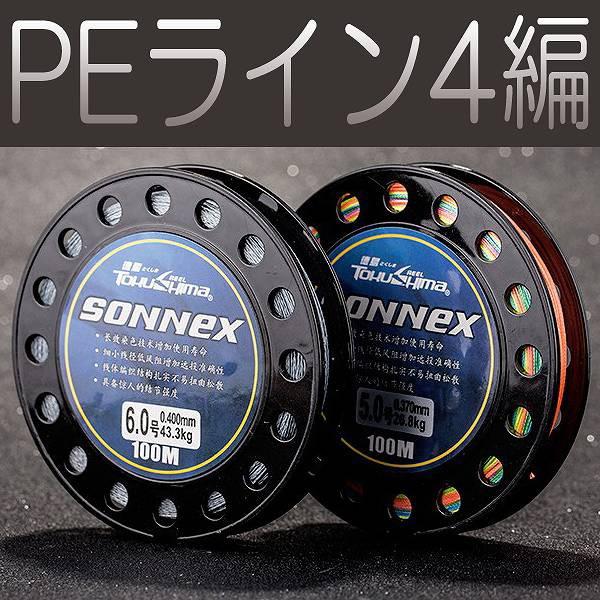 [送料無料]初心者歓迎強力PEライン1色4本組(4編)1...
