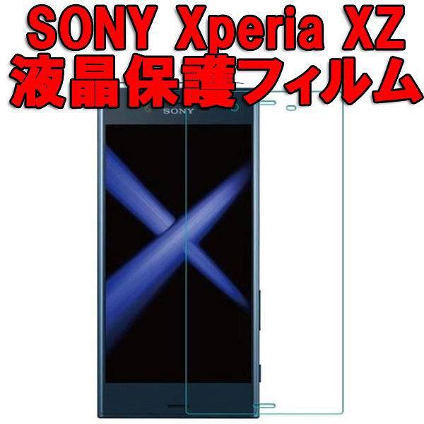 [送料無料]XperiaXZエクスペリアエックスゼット(S...