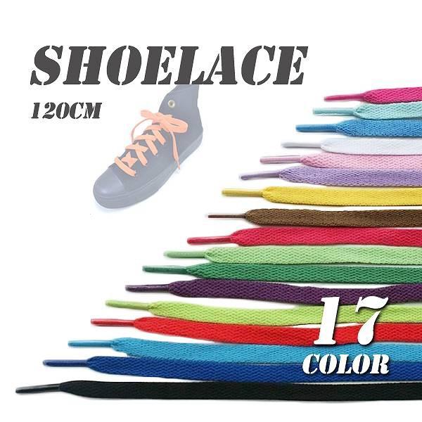 [送料無料][海外]シューレース120cm[選べるカラー...