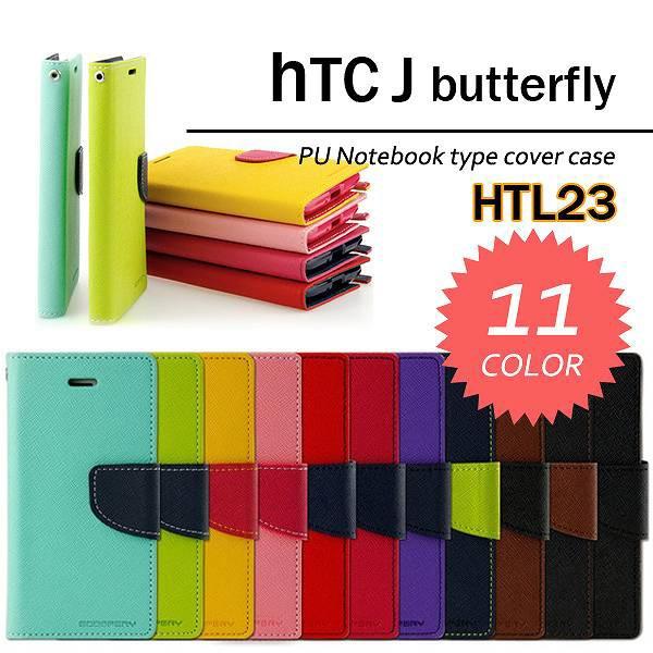[送料無料][海外][HTCJbutterfly手帳型レザー風...