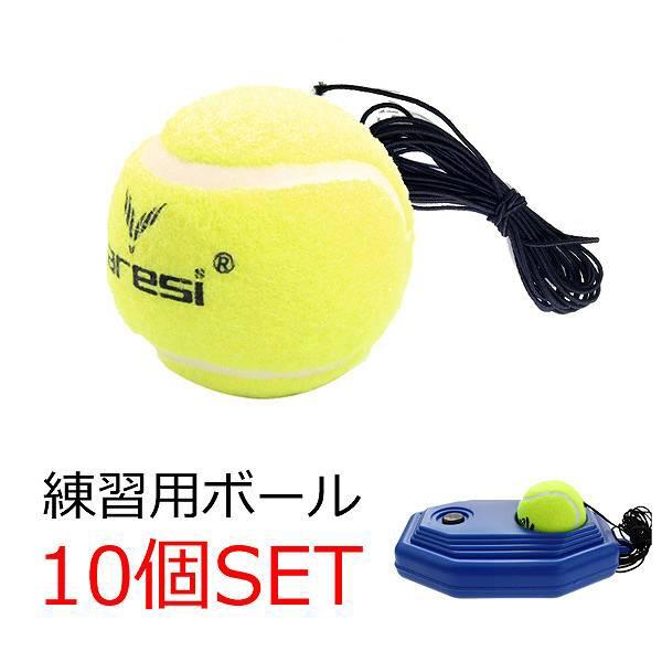 ★[海外][送料無料]テニス練習器具用替えボール10...