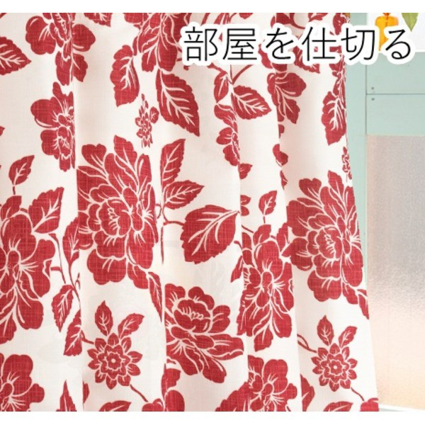 間仕切りカーテン 【巾60-110×丈178cm/レッド 花...