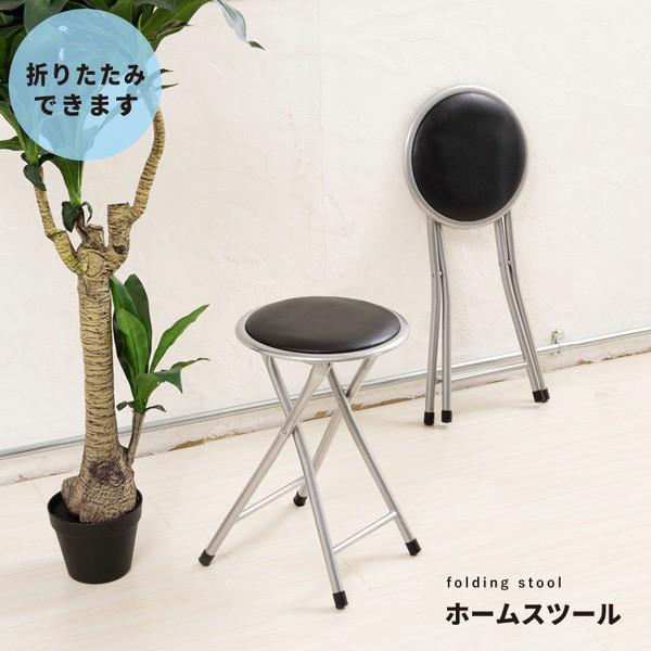 ホームスツール(折りたたみ丸椅子) ブラック(黒) ...