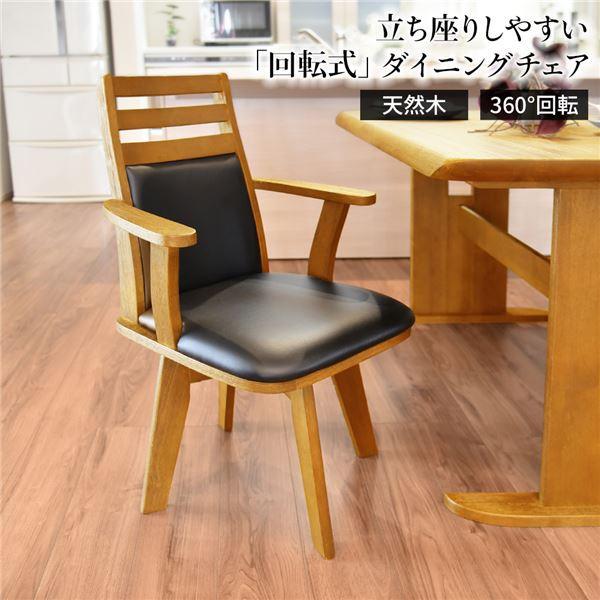 ダイニングチェア(360度回転式椅子) 木製 肘付...