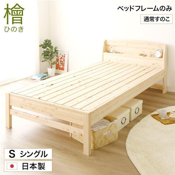 国産 宮付き ひのき すのこベッド 高さ調節可能 ...