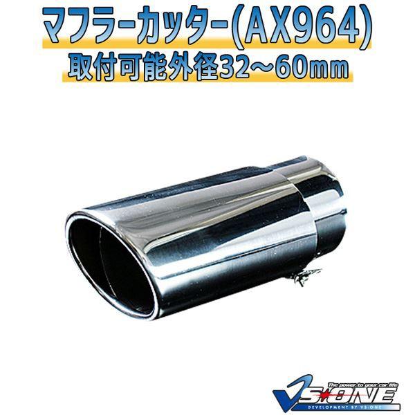マフラーカッター [AX964] 汎用品