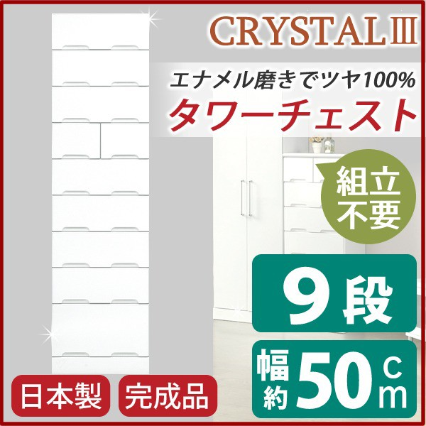 タワーチェスト 【幅50cm】 スライドレール付き引...