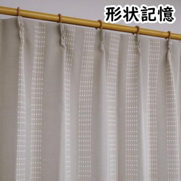 デニム 遮光カーテン / 2枚組 100×135cm ベージ...