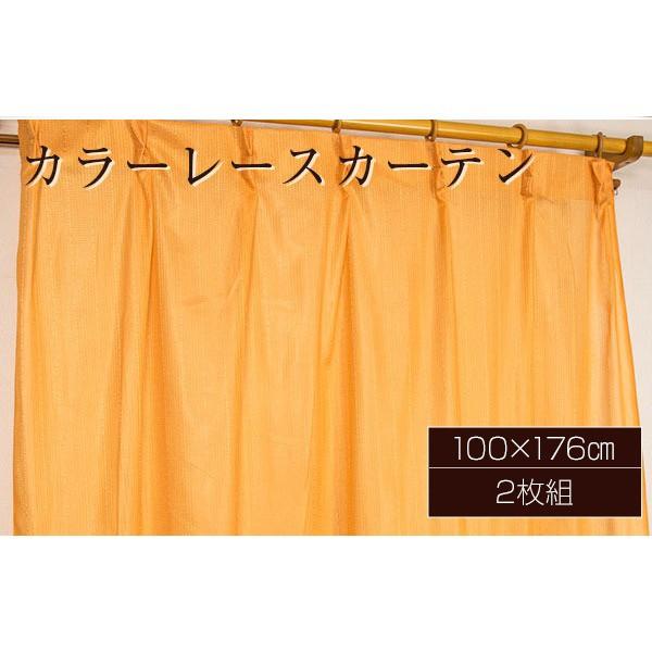 カラー レースカーテン ミラーレース / 100cm×17...