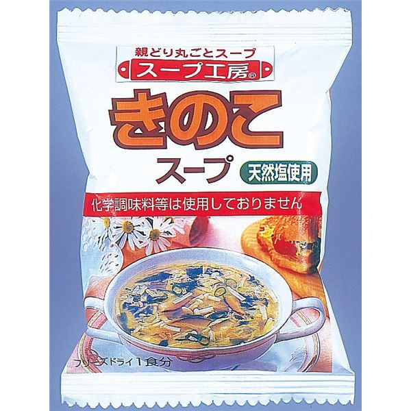 きのこスープ/フリーズドライ食品 【30個入り】 ...