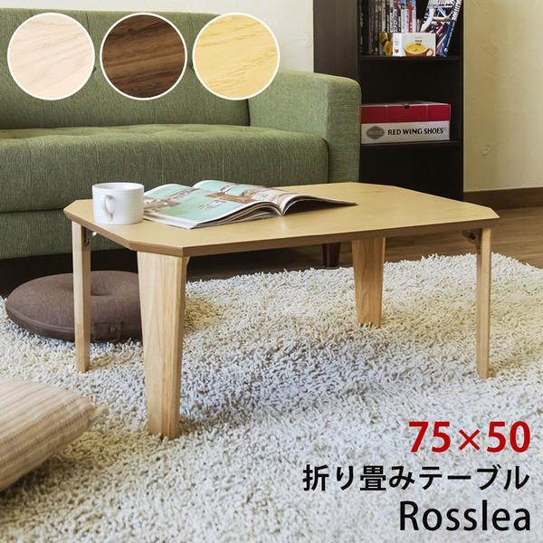 折りたたみテーブル/ローテーブル 【幅75cm ウォ...