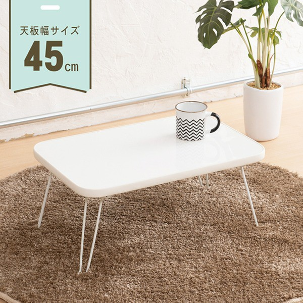 ミニーテーブル(ホワイト/白) 幅45cm 机/折り畳み...