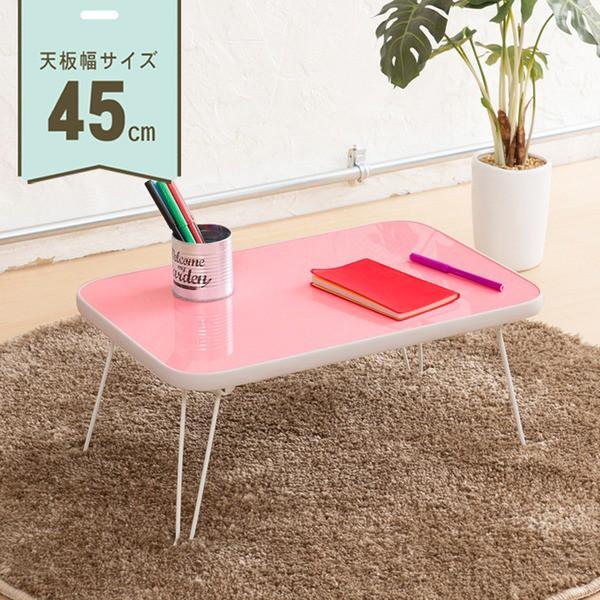 ミニーテーブル(パステルピンク) 幅45cm 机/折り...