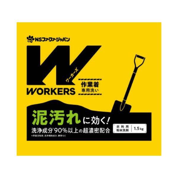(まとめ) WORKERS 作業着粉末洗剤 1.5kg 【×8...