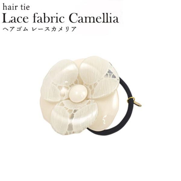 【3個セット】ヘアゴム レースカメリア(ホワイト...