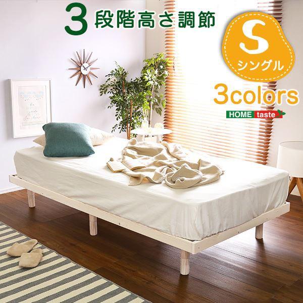 パイン材高さ3段階調整脚付きすのこベッド(シン...