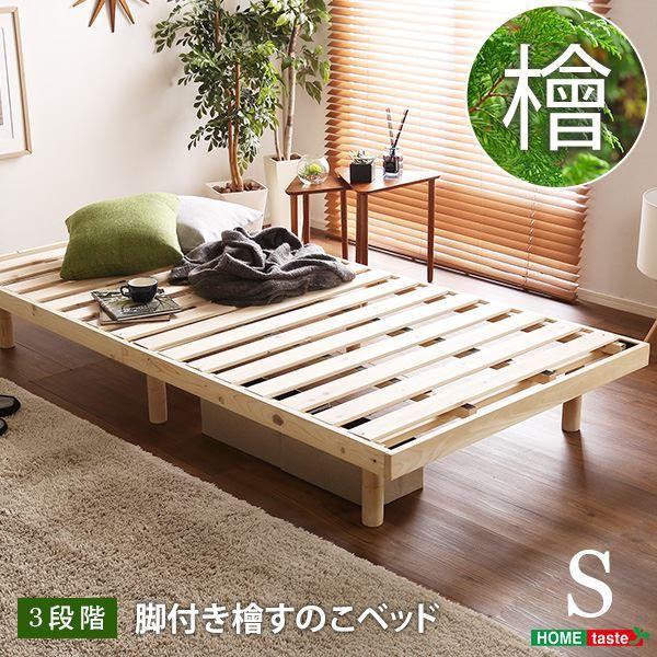 すのこベッド 【シングル フレームのみ ナチュラ...