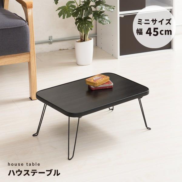 ハウステーブル(45) (ブラック/黒) 幅45cm×奥行3...