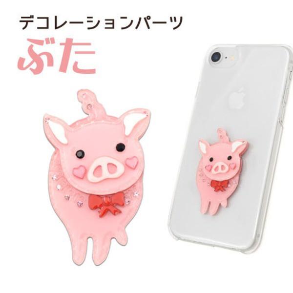 【3個セット】デコパーツ ぶた(ピンク) 送料込...