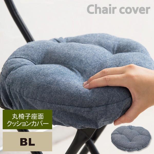 丸椅子座面クッションカバー(ブルー) 座面カバー/...