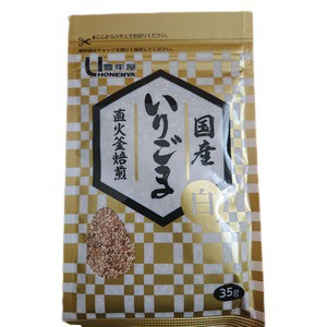 国産いりごま(白)35g【×20袋セット】 送料無料...