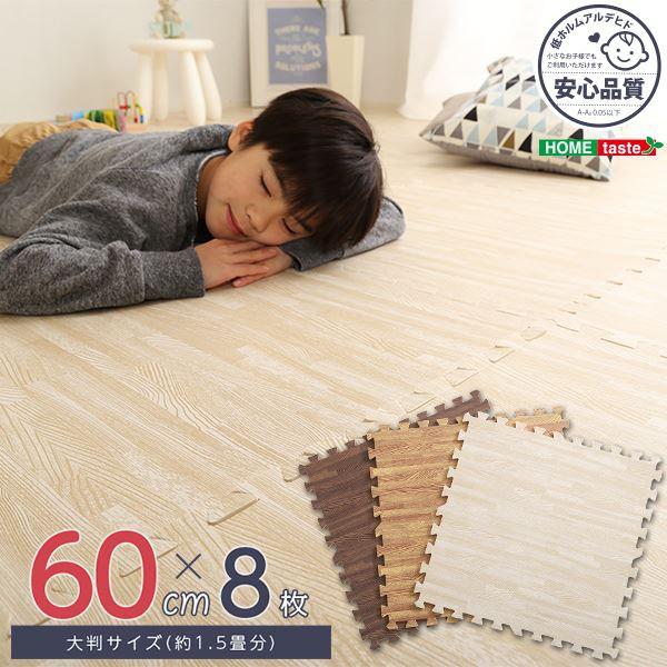 木目調 ジョイントマット 【大判60cm×8枚セット ...