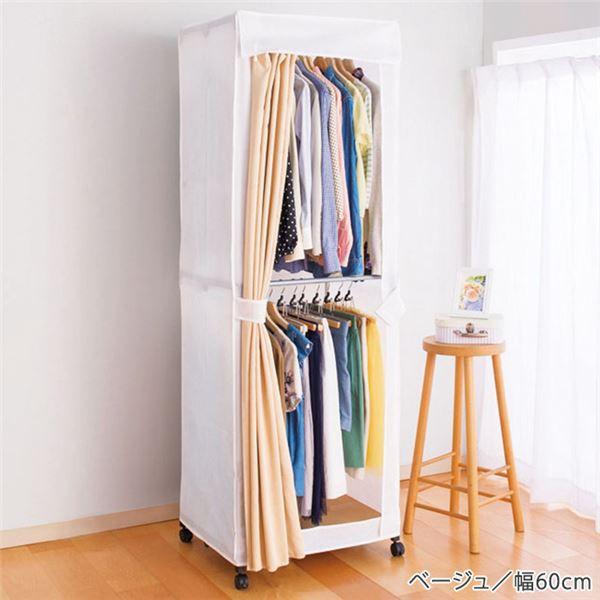 大量衣類収納 ハンガーラック 【幅60cm ベージュ...