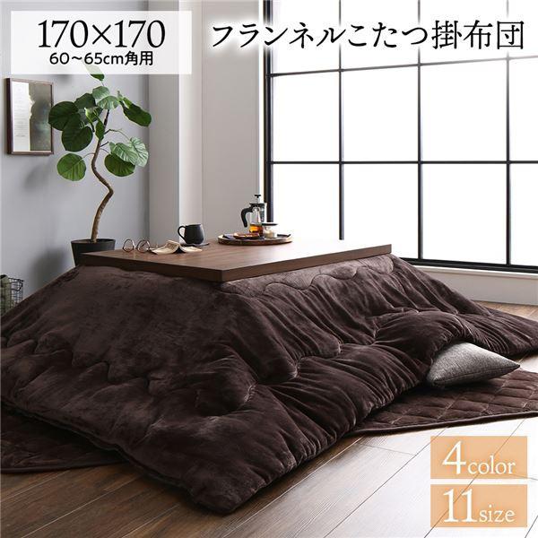 厚掛け こたつ布団 単品 【正方形 ブラウン 約170...