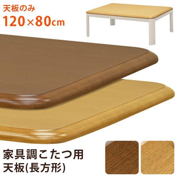 家具調こたつ用天板 120×80cm ナチュラル(NA) ...