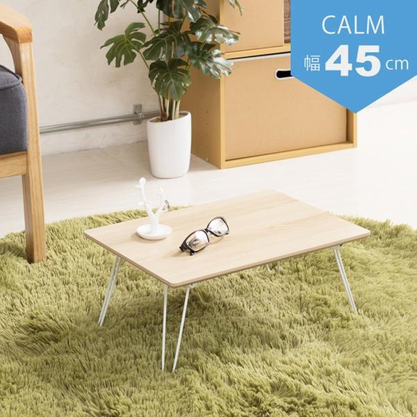 カームテーブル(ナチュラル) 幅45cm/机/木製/折...